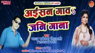 अईसन गावा जनि गाना   ||  Yadav Kameshwar Rohtasi || Super Hit Song 2019
