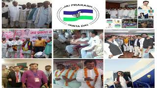 प्रचार गीत  Jai Prakash Janta Dal जय प्रकाश जनता दल - Song