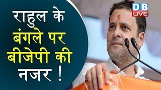 राहुल के बंगले पर BJP की नजर ! |Rahul Gandhi bungalows News|कांग्रेस ने मोदी सरकार पर बोला हमला