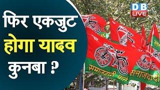 फिर एकजुट होगा यादव कुनबा ? | क्या होगी शिवपाल की घर वापसी? | Shivpal Singh Yadav