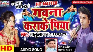 स्टार लालू साजन का जाड़ा स्पेशल हिट गाना || गवना कराके पिया || लालू साजन || Gawana  Karake Piya | Lal