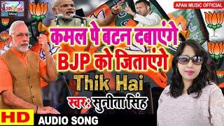 नरेंद्र मोदी ने गायिका को दिया इनाम || कमल पे बटन दबाएंगे BJP को जिताएंगे || सुनीता सिंह || Kamal Pe