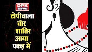 टोपीवाला शातिर चैन स्नैचर कई महीनों की मशक्कत के बाद जयपुर पुलिस गिरफ्त में