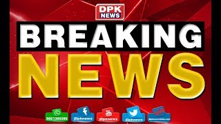 खेल मंत्री अशोक चांदना का पत्रकारो के लिए बड़ा ऐलान | DPK NEWS