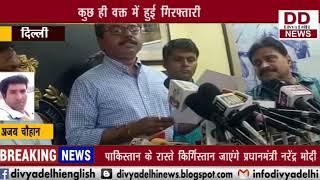 दिल्ली में बसों को लूटने वाले बदमाशों की गिरफ्तारी    DIVYA DELHI NEWS