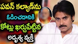 Reason behind pawan kalyan loss in politics I ap politics I telugu news l rectv india