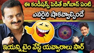 Bandla Ganesh Condition For Bigg Boss 3 I #nagarjuna I bandla ganesh comedy I rectv india