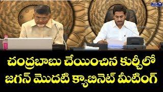 CM Jagan First Cabinet Ministers Meeting   Andhra Pradesh News LIVE   Top Telugu TV