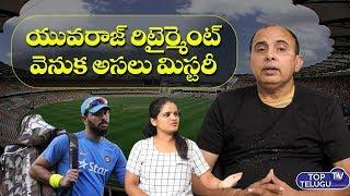 Sports Analyst Sudheer Mahavadi About Yuvraj Singh Retirement   Top Telugu TV