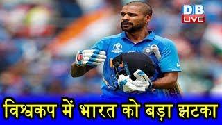 World Cup  में भारत को बड़ा झटका|अंगूठे में चोट के कारण Shikhar Dhawan को 3 हफ्ते का आराम #DBLIVE