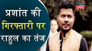 अगर मेरे खिलाफ लिखने वालों पर हुआ एक्शन तो खाली हो जाएंगे न्यूज चैनल -Rahul Gandhi #DBLIVE