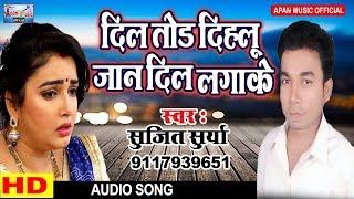 नीलकमल सिंह भी रो दिए इस गाना को सुन कर || Dil Tod Dihalu Jaan Dil Lagake || Sujit Surya