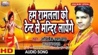 राम मंदिर पे सबसे हिट गाना || Hum Ram Lala Ko Tent Se Mandir Layenge || Abhishek Upadhyay ||