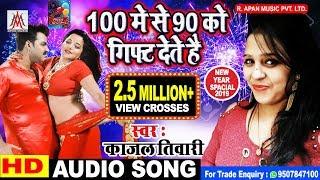 100 में से 90 को गिफ्ट देते हैं || काजल तिवारी || 100 Me Se 100 Ko Dhokha Deti Hai || Kajal Tiwari |