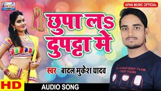 भोजपुरी का सबसे बड़ा गाना || छुपा ल दुपट्टा में || बादल मुकेश यादव || Chhupa La Dupatta Me ||