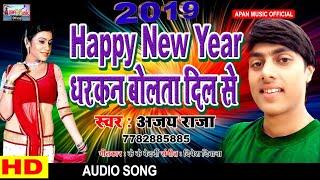 नया साल का सबसे फाडू Song || Happy New Year धड़कन बोलता दिल से || अजय राजा || Happy New Year Dharkan