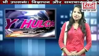 City hulchul Full Bulletin 28 June 2017