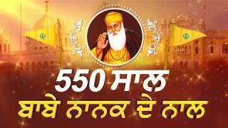 Special: 550वें साल का हर दिन Guru Nanak Dev ji के साथ | EP: 97