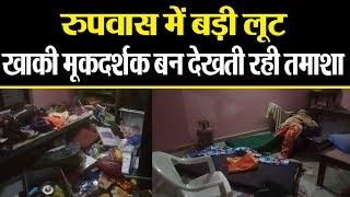 भरतपुर के रुपबास में बदमाशों के हौसलें बुलंद..लूट की बड़ी वारदात को दिया अंजाम...