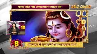 Bhakti Top 10 || 11 June 2019 || Dharm And Adhyatma News ||