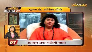 Bhakti Top 20 || 12 June 2019 || Dharm And Adhyatma News || Sanskar
