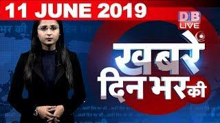 11 June 2019 | दिनभर की बड़ी ख़बरें | Today's News Bulletin | Hindi News India |Top News | #DBLIVE