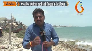 Gujarat News Porbandar 10 06 2019
