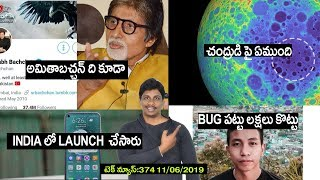 Technews in telugu 374:amitabh bachchan twitter hack,samsung galaxy m40,whatsapp bug,moon