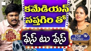 Vajra Kavachadhara Govinda | Face To Face With Hero sapthagiri | Top Telugu TV