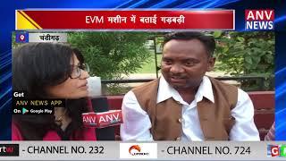 Neetu Shatran वाले की क्या है सचाई || ANV NEWS CHANDIGARH