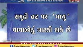 વેરાવળથી 340 કી.મી દૂર 'Vayu' વાવઝોડું, NDRFની 3 ટીમો કરવામાં આવી તૈનાત