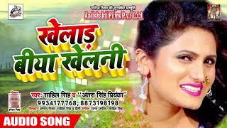 #Antra Singh Priyanka और Sahil Singh का New Superhit Bhojpuri Song | खेलाड़ बिया खेलनी