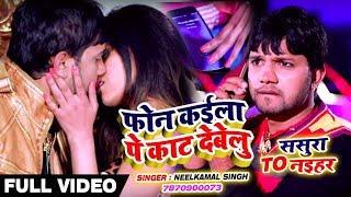 HD VIDEO Neelkamal Singh का सबसे जबरदस्त #Dhamaka ( ससुरा To नइहर) New Bhojpuri Song 2019