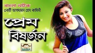 Bangla Natok Prem Bishorjon Ft Nowsheen & Shoshee