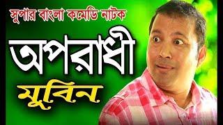 Comedy Natok Oporadhi Mobin Ft Siddik & tushar mahmud