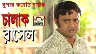 Super Comedy Natok Chalak Russel Ft A kho mo hasan & Chanchal chowdhury