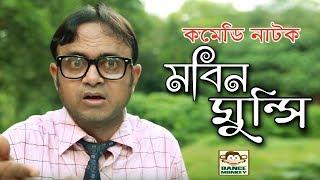 সুপার কমেডি নাটক মবিন মুন্সি | Mobin Monshi | Ft Akhomo Hasan & Chanchal Chowdhury