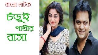 বাংলা নাটক চড়ুই পাখীর বাসা | Choroi Pakhir Basha | Mir Sabbir | Nadia | Orsha | samol