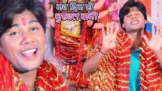 Dhananjay Rajbhar का New भोजपुरी देवी गीत ||Nav Din Se Bhukhal Bani ||Bhojpuri Navratri Songs 2018