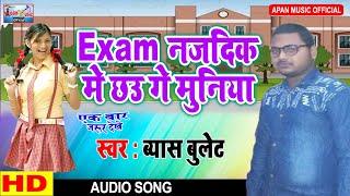 लड़किया गाना ना सुने || Exam नजदीक में छऊ गे मुनिया || ब्यास बुलेट || Exam Najdik Me Chhau Ge Muniya