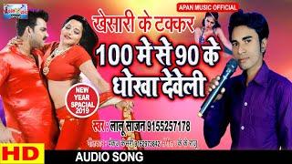 खेसारी लाल को दिया चैलेन्ज    100 में से 90 के धोखा देवेली    लालू साजन    100 Me Se 90 Ke Dhokha De
