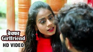 कैसी देती है लड़किया धोखा लड़के जरूर देखे | बेवफा गर्लफ्रेंड | Bewfa Girlfriend | Short Film Bevfa