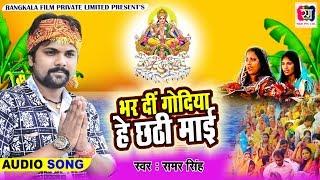 सुपरहिट छठ गीत ||Samar Singh भर दी गोदिया हे छठी माई ||Bhar Di Godiya He Chhathi Mai ||Samar Singh