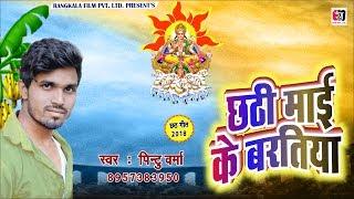 Pintu Verma का न्यू छठ गीत | छठी माई के बरतिया |Chhathi Mai Ke Bartiya ||Pintu Verma New Chhath Song