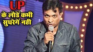 UP के लौंडे कभी सुधरेंगे नहीं | सुपरहिट कॉमेडी | सुनील पाल || Sunil Pal ||Comedy Hit Comedy