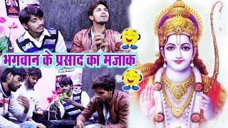 हिंदू धर्म वाले जरूर देखे - भगवान के प्रसाद का मजाक - Pintu Verma, Prince Diwana, Suraj Roshan