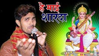 सरस्वती पूजा Song 2019, हे माई शारदा - पिंटू वर्मा Pintu Verma, Shalini Yadav Chhoti