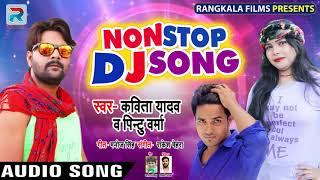 Samar Singh- भोजपुरी हिट्स डीजे 2019 NonStop Dj Song - कविता यादव, पिंटू वर्मा - Pintu Verm