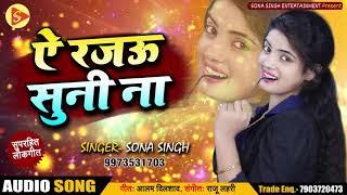 ऐ रजऊ सुनी ना   Ye Rajau Suni Na - Bhojpuri Song