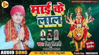 माई के लाल - Maai Ke Lal - Situ Tiwari - Bhojpuri Devi Geet